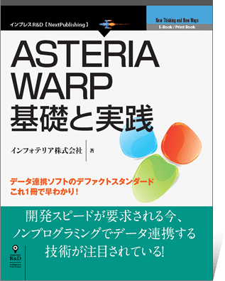 asteria_warp_book.png